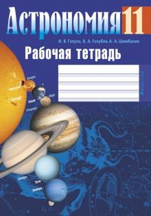 астрономия 11 класс решебник