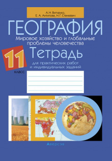 11-geography-wbook_1