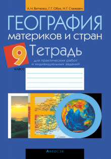 9-geography-wbook_8